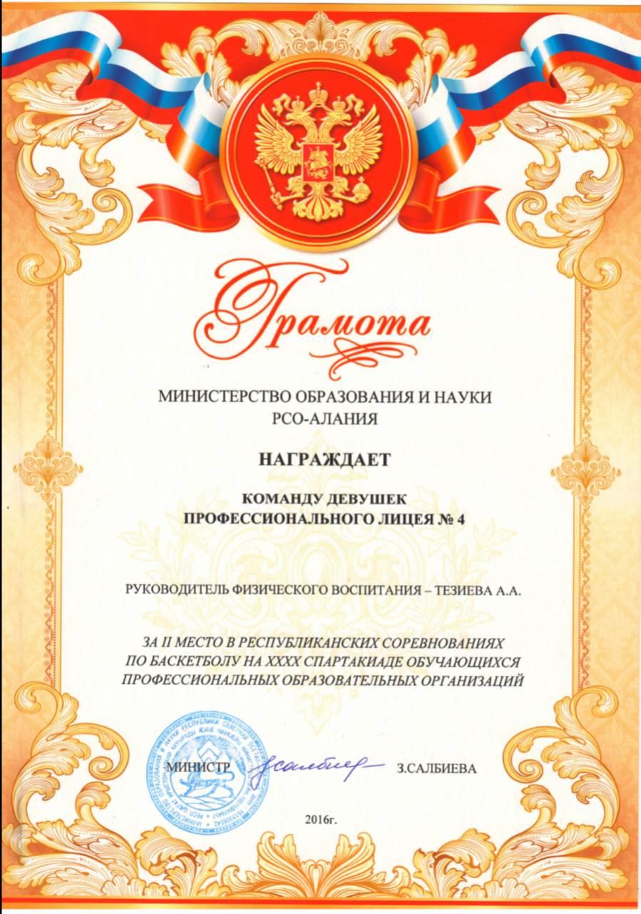 Министерство образования рсо конкурс